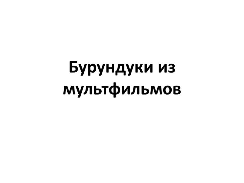 Бурундуки из мультфильмов