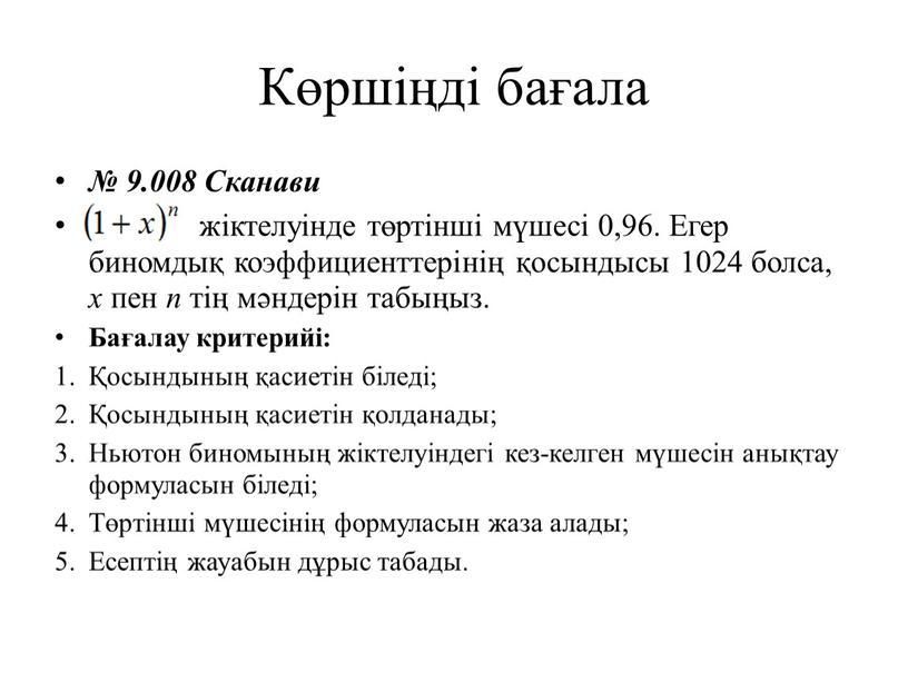 Көршіңді бағала № 9.008 Сканави жіктелуінде төртінші мүшесі 0,96