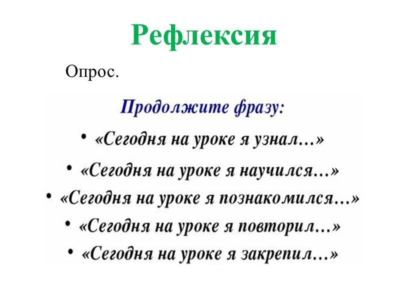 Рефлексия Опрос.