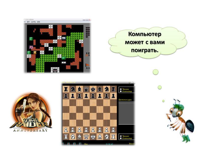 Компьютер может с вами поиграть