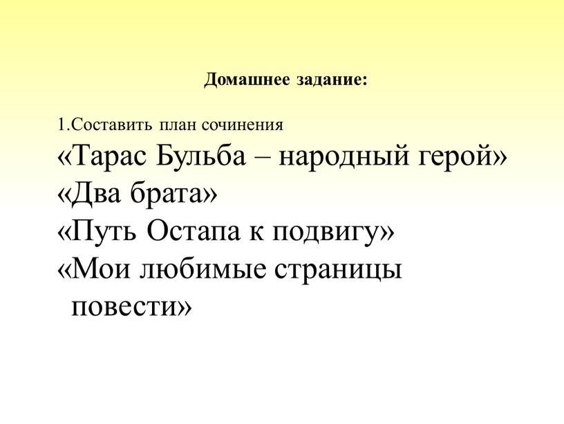 Домашнее задание: Составить план сочинения «Тарас
