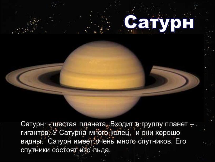 Сатурн - шестая планета. Входит в группу планет – гигантов
