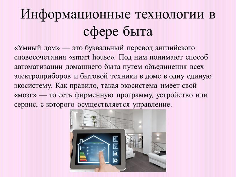 Информационные технологии в сфере быта «Умный дом» — это буквальный перевод английского словосочетания «smart house»