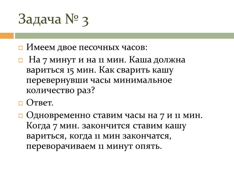 Задача № 3 Имеем двое песочных часов: