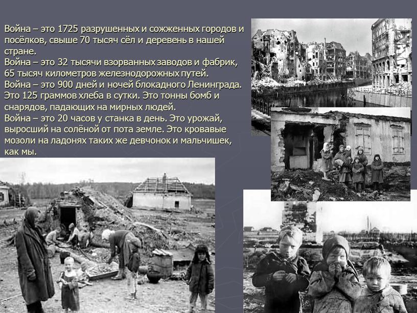 Война – это 1725 разрушенных и сожженных городов и посёлков, свыше 70 тысяч сёл и деревень в нашей стране