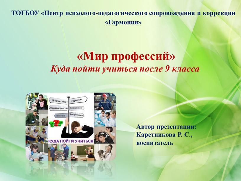 ТОГБОУ «Центр психолого-педагогического сопровождения и коррекции «Гармония» «Мир профессий»
