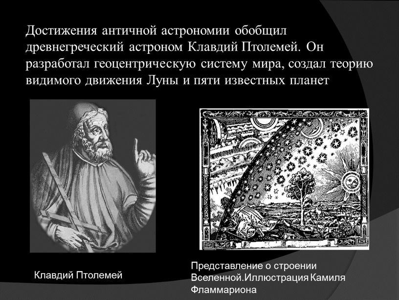 Достижения античной астрономии обобщил древнегреческий астроном