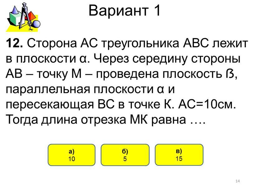Вариант 1 б) 5 а) 10 12. Сторона