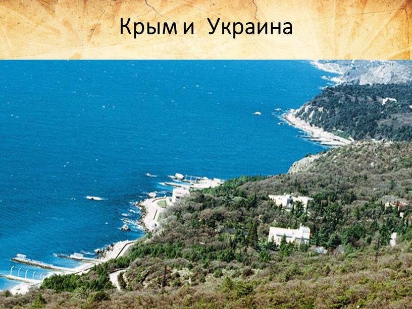 Крым и Украина