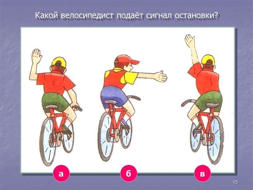 Какой велосипедист подаёт сигнал остановки?