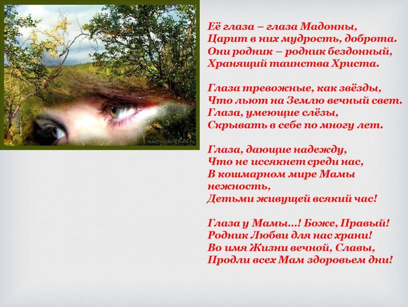 Её глаза – глаза Мадонны, Царит в них мудрость, доброта