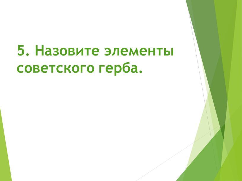Назовите элементы советского герба