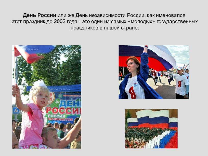 День России или же День независимости