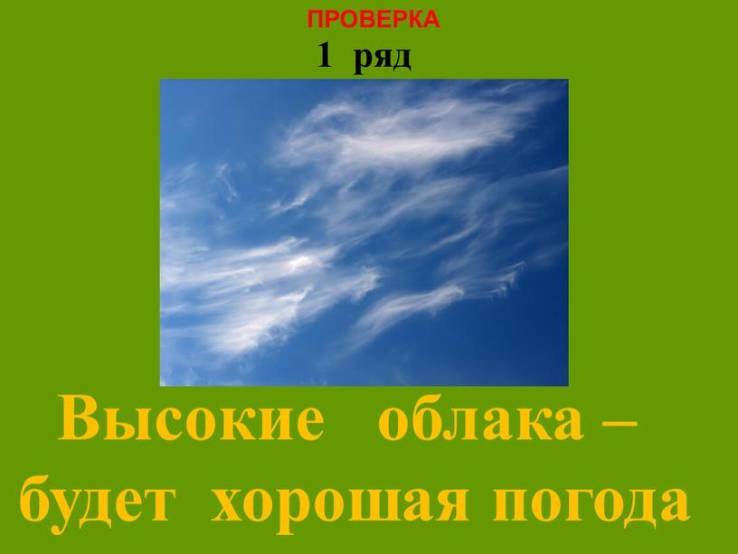 Высокие облака – будет хорошая погода 1 ряд