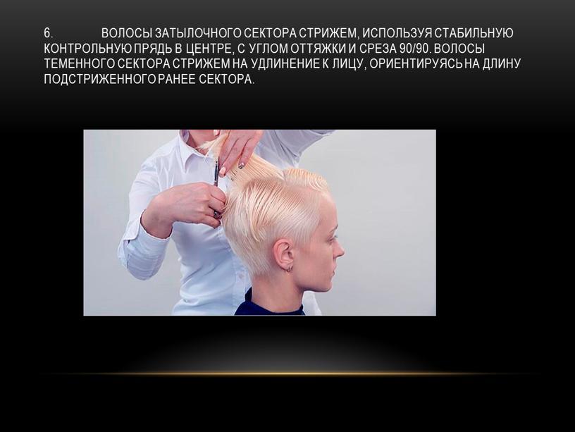 Волосы затылочного сектора стрижем, используя стабильную контрольную прядь в центре, с углом оттяжки и среза 90/90
