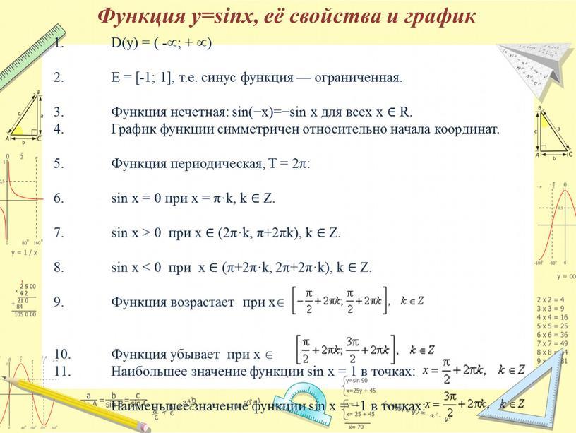 Функция у=sinx, её свойства и график