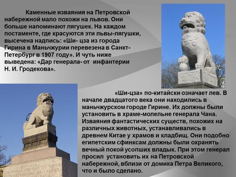 Ши-цза» по-китайски означает лев