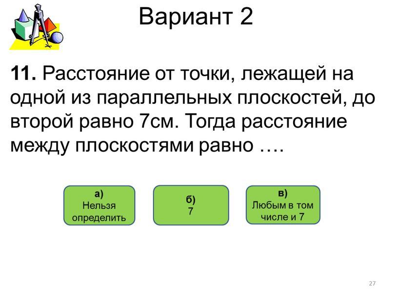 Вариант 2 б) 7 а) Нельзя определить 11