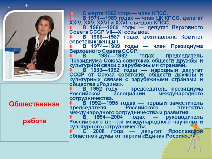 С марта 1962 года — член КПСС.