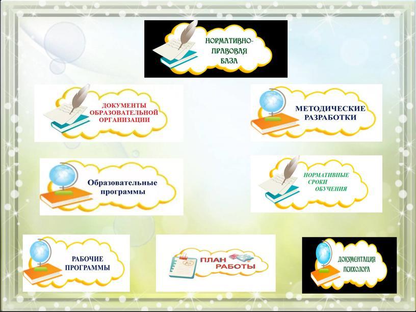 Информационно-консультативная роль регионального ресурсного центра по комплексному сопровождению детей  с умственной отсталостью  (интеллектуальными нарушениями).