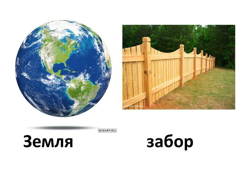 Земля забор