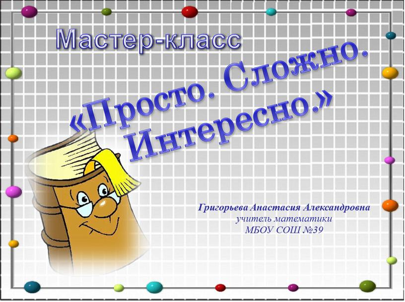 Григорьева Анастасия Александровна учитель математики
