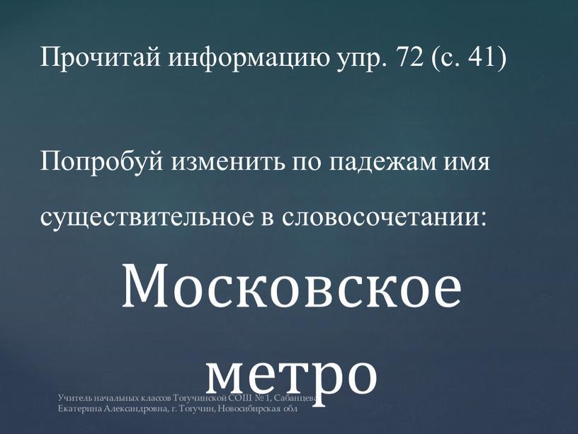 Прочитай информацию упр. 72 (с