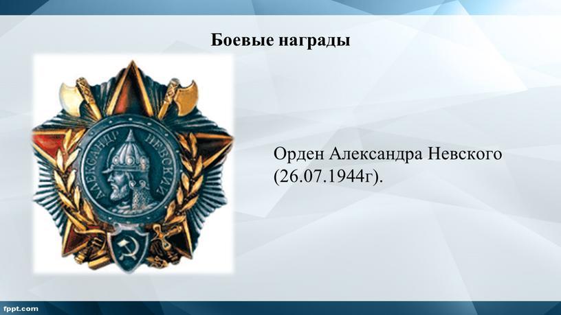 Боевые награды Орден Александра
