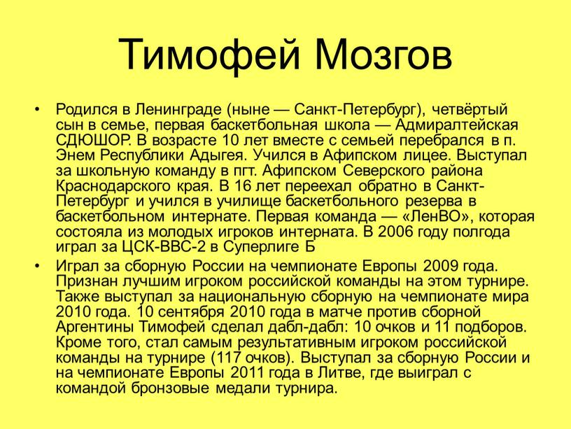 Тимофей Мозгов Родился в Ленинграде (ныне —