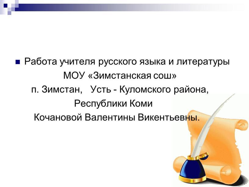Работа учителя русского языка и литературы
