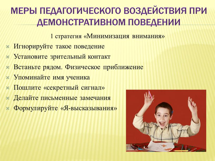 Меры педагогического воздействия при демонстративном поведении 1 стратегия «Минимизация внимания»