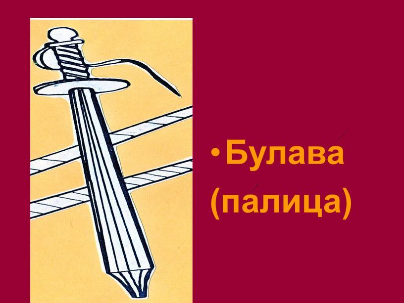 Булава (палица)