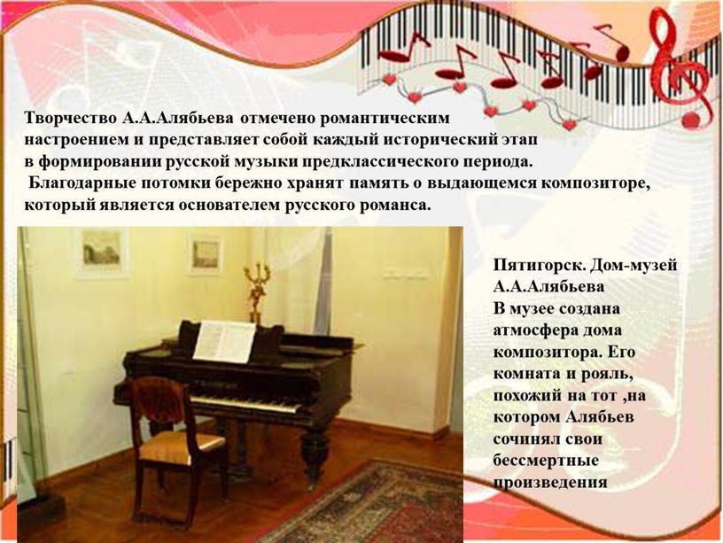 Творчество А.А.Алябьева отмечено романтическим настроением и представляет собой каждый исторический этап в формировании русской музыки предклассического периода