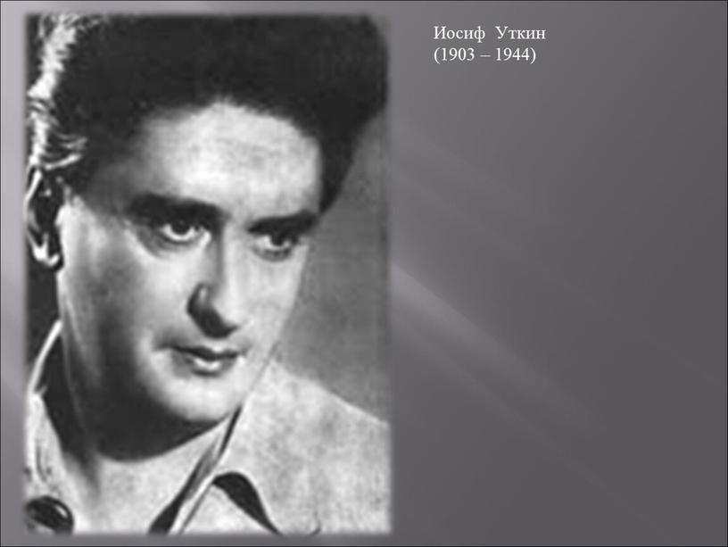 Иосиф Уткин (1903 – 1944)