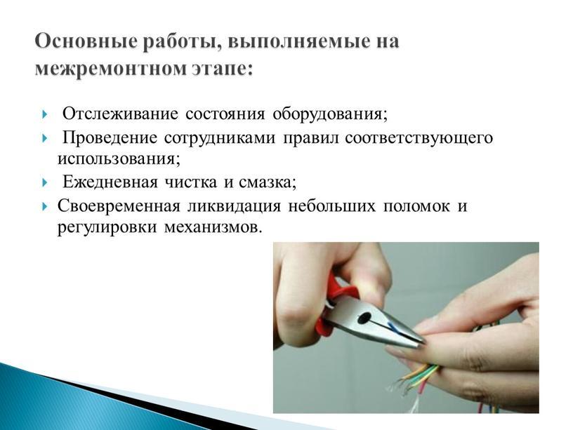 Отслеживание состояния оборудования;