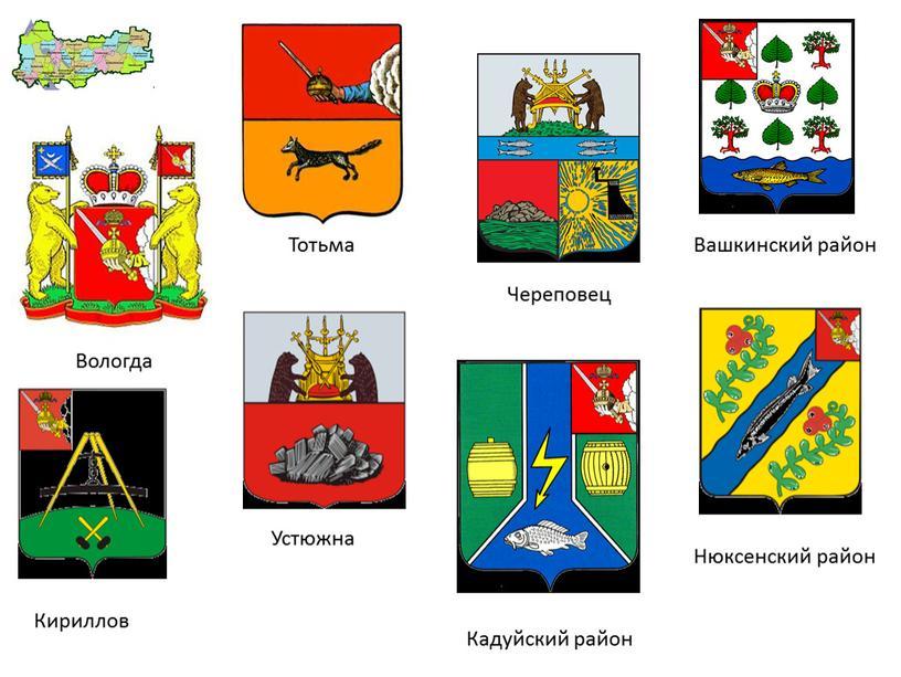 Тотьма Череповец Вашкинский район