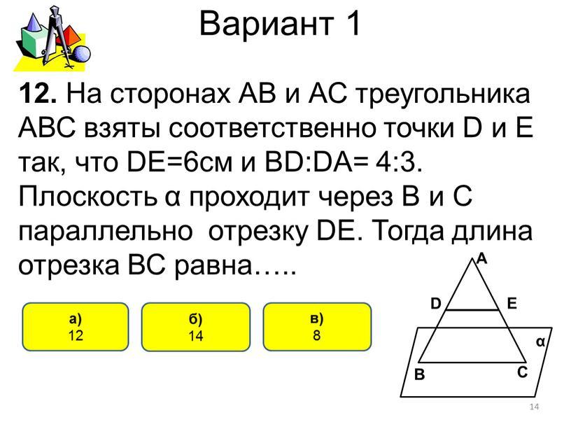 Вариант 1 б) 14 а) 12 12.