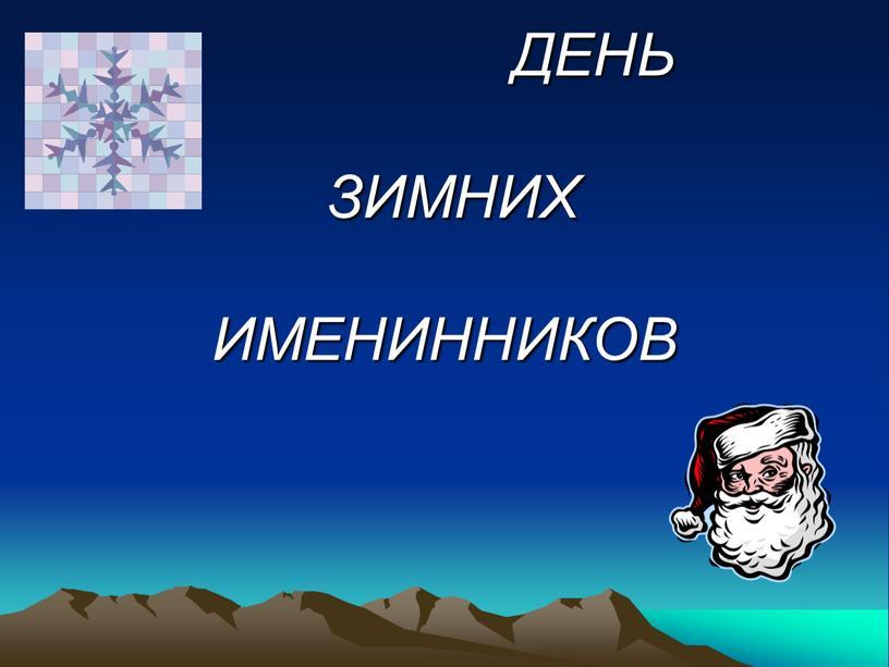 ДЕНЬ ЗИМНИХ