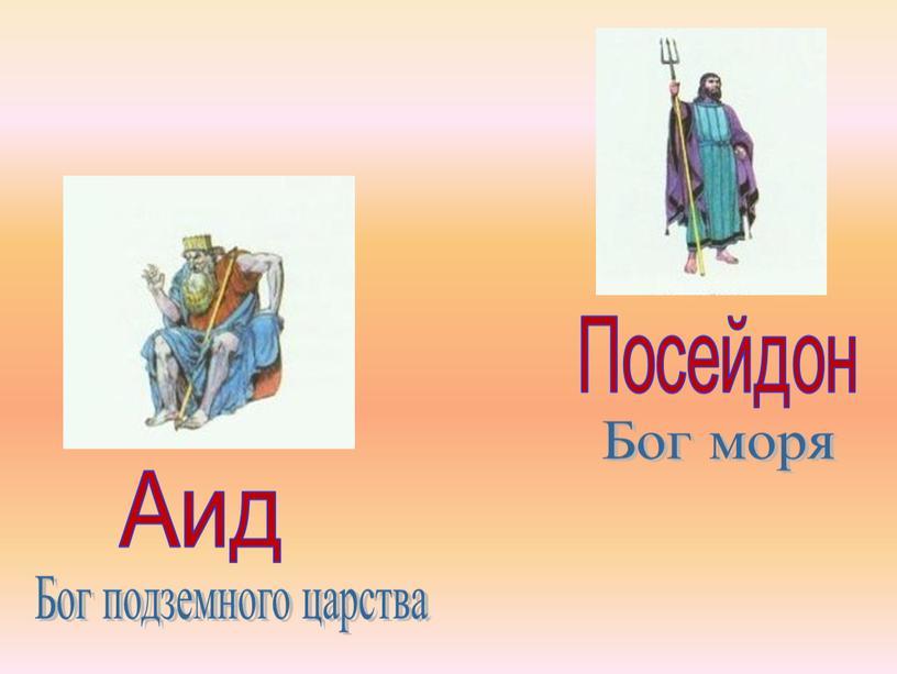 Посейдон Аид Бог моря Бог подземного царства