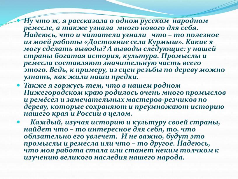 Ну что ж, я рассказала о одном русском народном ремесле, а также узнала много нового для себя