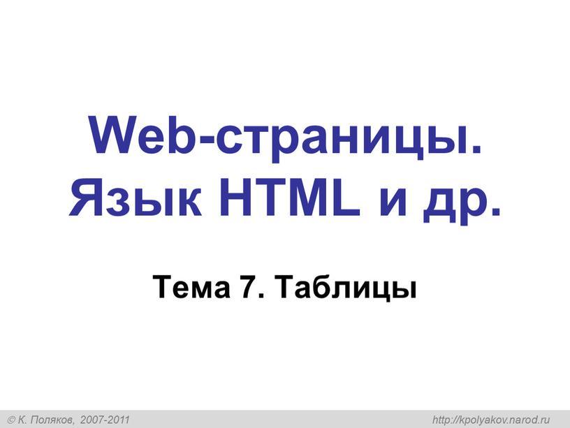 Web-страницы. Язык HTML и др. Тема 7