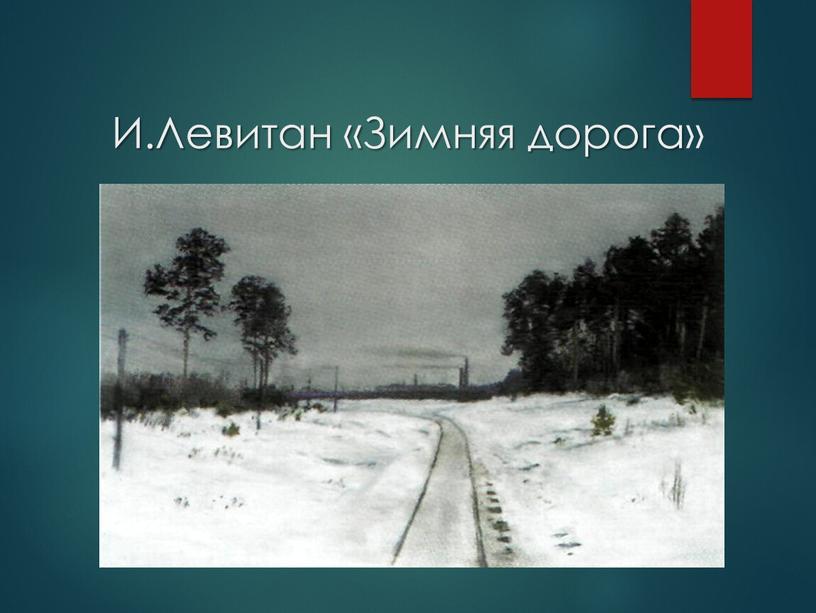И.Левитан «Зимняя дорога»