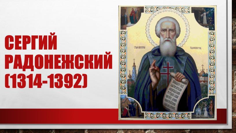 Сергий Радонежский (1314-1392)