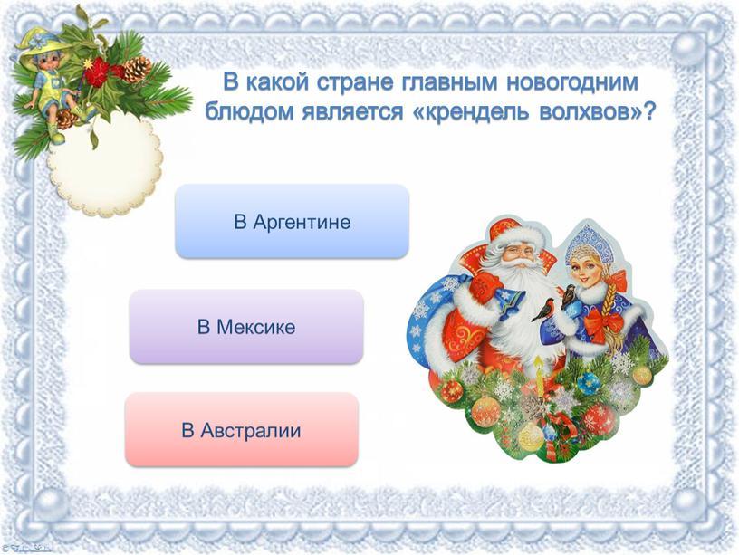 В какой стране главным новогодним блюдом является «крендель волхвов»?