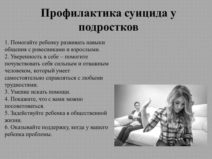 Профилактика суицида у подростков 1