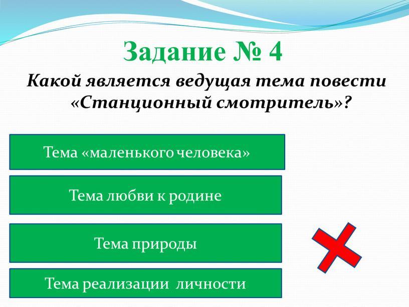 Задание № 4 Какой является ведущая тема повести «Станционный смотритель»?