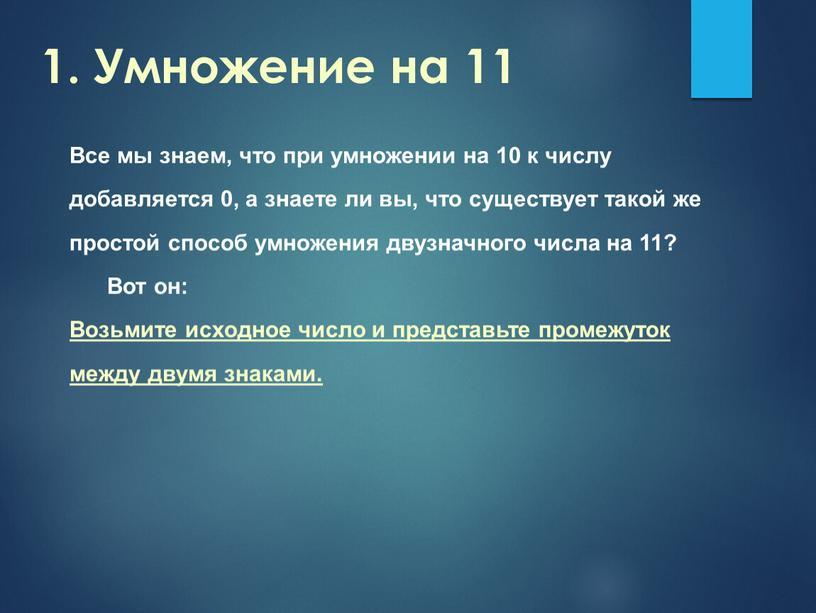 Умножение на 11 Все мы знаем, что при умножении на 10 к числу добавляется 0, а знаете ли вы, что существует такой же простой способ…