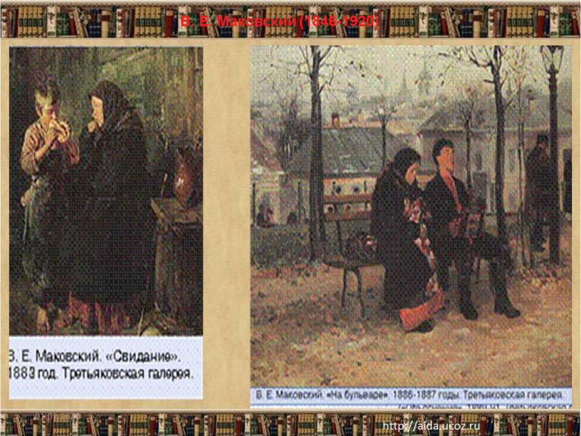 01.02.2020 36 В. Е. Маковский (1846-1920)