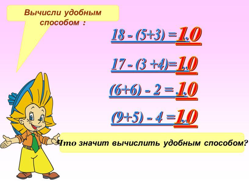 Вычисли удобным способом : 18 - (5+3) =