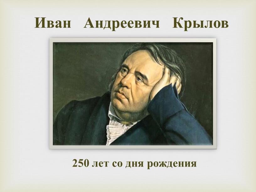 250 лет со дня рождения Иван Андреевич Крылов